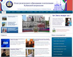 Отдел религиозного образования и катехизации Екатеринодарской и Кубанской митрополии