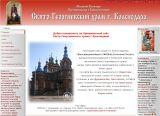Открылся официальный сайт Свято-Георгиевского храма г.Краснодара