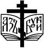 Кирилло-Мефодиевские чтения состоятся 19 октября