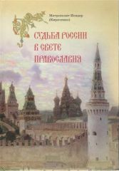 Прошла презентация книги Митрополита Исидора «Судьба России в свете Православия»